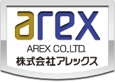 arex AREX CO.,LTD. 株式会社アレックス